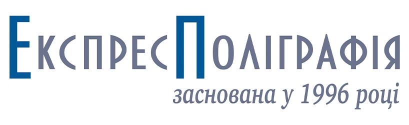 Полиграфия | Дизайн и реклама в Одессе | Экспресс полиграфия