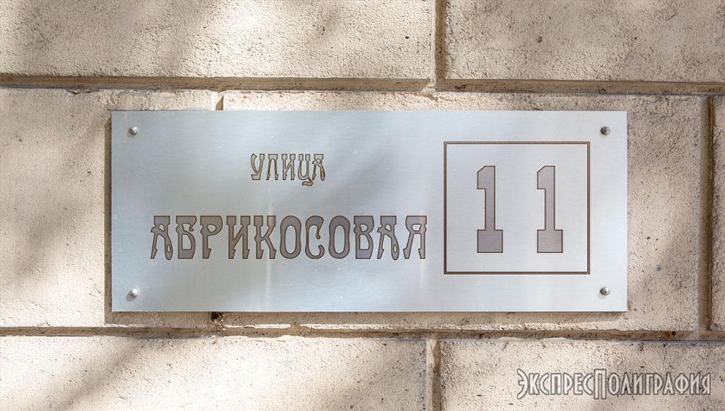 Изготовление фасадных табличек в Одессе