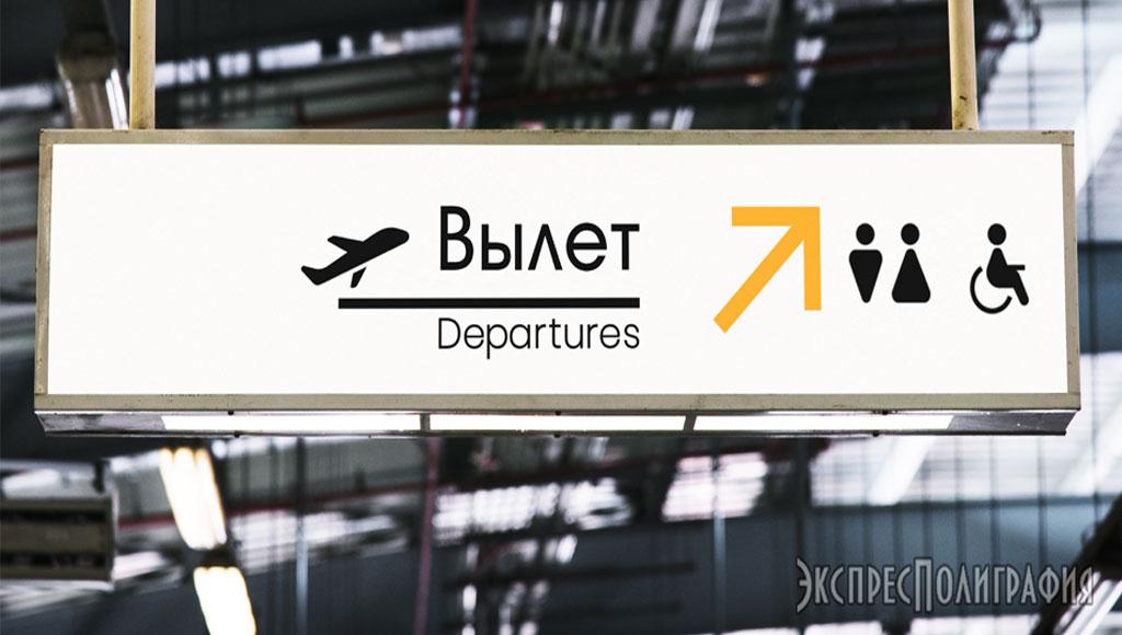 Изготовление указателей и навигации в Одессе